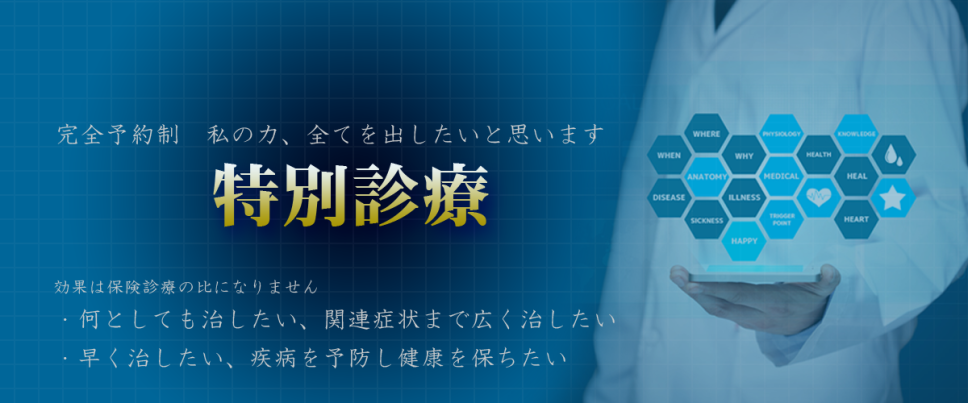 http://yasunaga-seikotsu.com/stom/wp-content/uploads/2016/04/tokushin-1-968x403.png