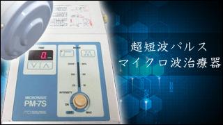 超短波パルスマイクロ波治療器