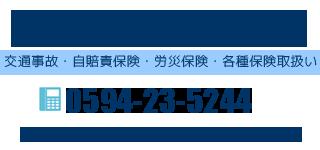 やすなが整骨院 三重県 桑名市 四日市市 鍼灸師募集のお知らせ