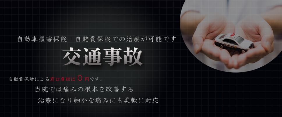 https://yasunaga-seikotsu.com/stom/wp-content/uploads/2016/04/b-0415-1-968x403.png