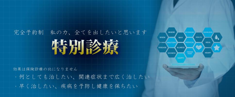 https://yasunaga-seikotsu.com/stom/wp-content/uploads/2016/04/tokushin-1-968x403.png