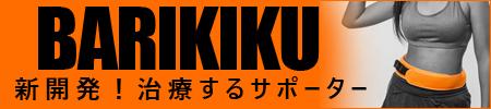 BARIKIKU バリキク 治療を目的とした画期的なサポーター